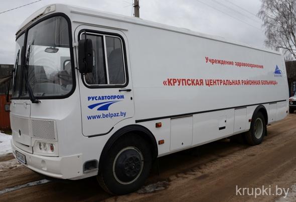 В Крупском районе начал работу передвижной медицинский комплекс