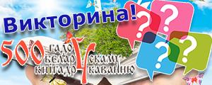 Крупская районная библиотека совместно с редакцией газеты «Крупскі веснік» проводит викторину «Тепло старинных страниц»