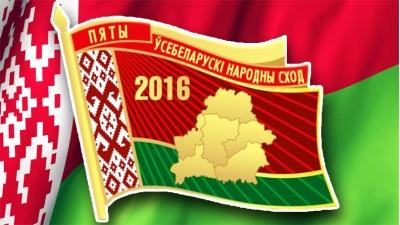 Пятое Всебелорусское народное собрание открывается сегодня в Минске