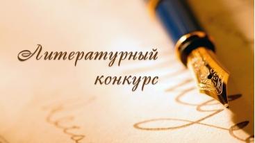 Творчы конкурс «Кніга ў нашым жыцці»