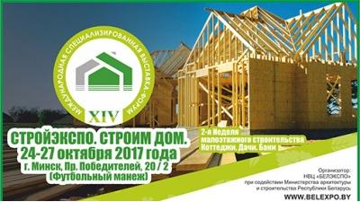 """Выставка-форум """"Стройэкспо. Cтроим дом"""""""
